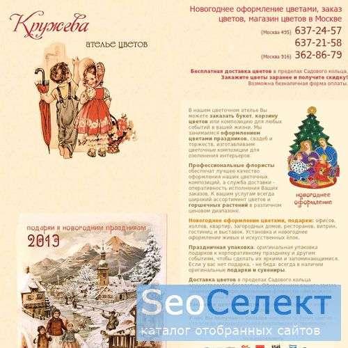 Букеты и горшечные растения, магазин Нескучный Сад - http://www.sad-ok.ru/