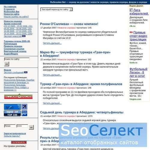 Правила снукера, уроки снукеру - http://www.rusnooker.net/