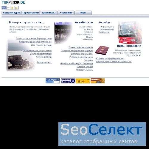 TURPOISK.de- Горящие путевки, Авиабилеты, Визы - http://www.turpoisk.de/