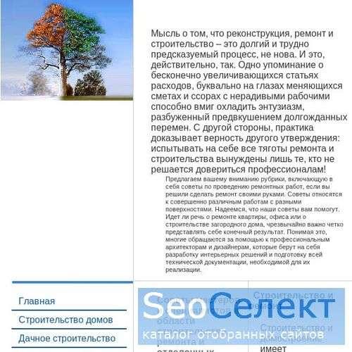 Ярославский каталог строительных ресурсов - http://yarstroyka.ru/