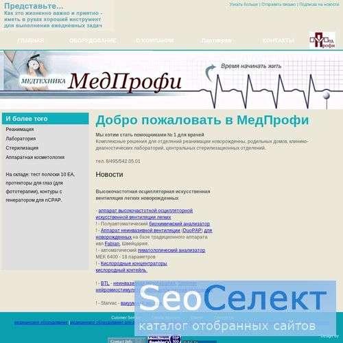медицинское оборудование - http://www.medprofy.ru/