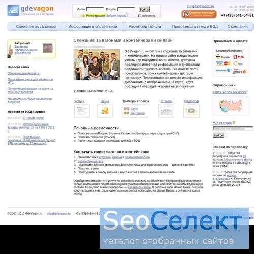 GdeVagon.ru - http://www.gdevagon.ru/