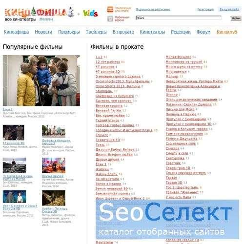 кинотеатр Первомайский - афиша кинотеатров Москвы - http://www.kinoafisha.msk.ru/