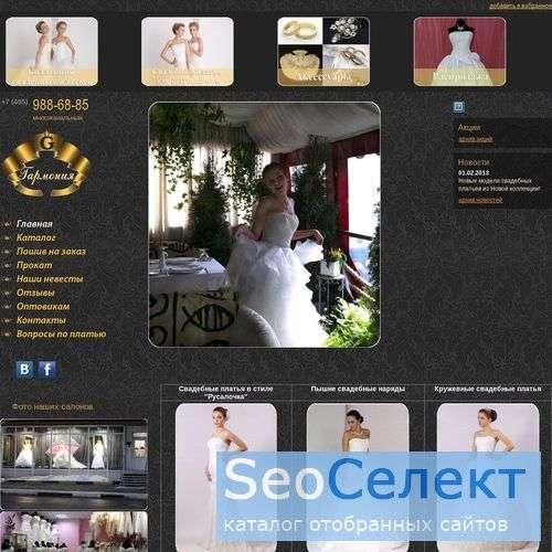 Недорогие платья (вечерние)  - Гармония - http://www.salongarmonia.ru/