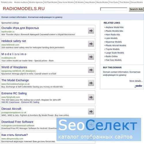 Радиоуправляемые игрушки - http://www.radiomodels.ru/