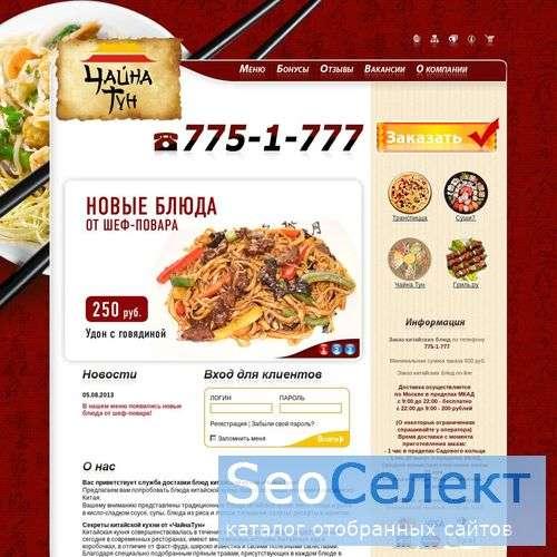 ChinaTun - китайская кухня: доставка еды на заказ - http://www.chinatun.ru/
