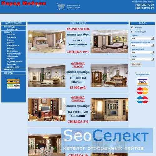 Большой выбор: детская мебель и шкафы купе, стенки - http://www.parad-mebeli.ru/