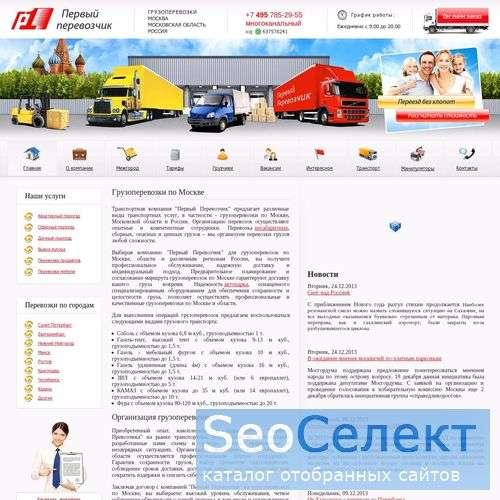 Квартирный переезд - http://gruzo-perevozka.ru/