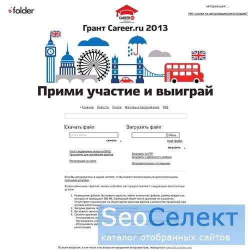 Хостинг файлов и размещение файлов - http://slipknot-media.ifolder.ru/
