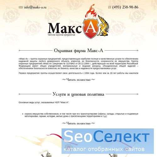 "охранная фирма ""Макс-А"" - http://www.maks-a.ru/"