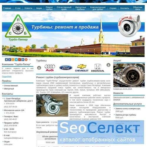 Авто форум - http://turbopiter.ru/