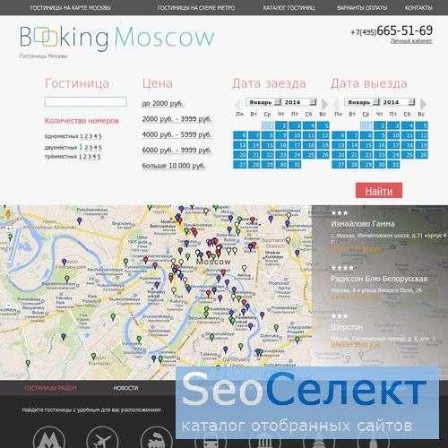 Гостиницы Москвы - http://www.bookingmoscow.ru/