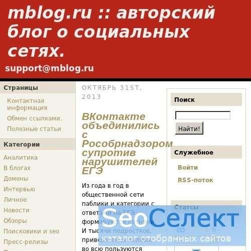 mblog.ru :: все о блогах - http://www.mblog.ru/