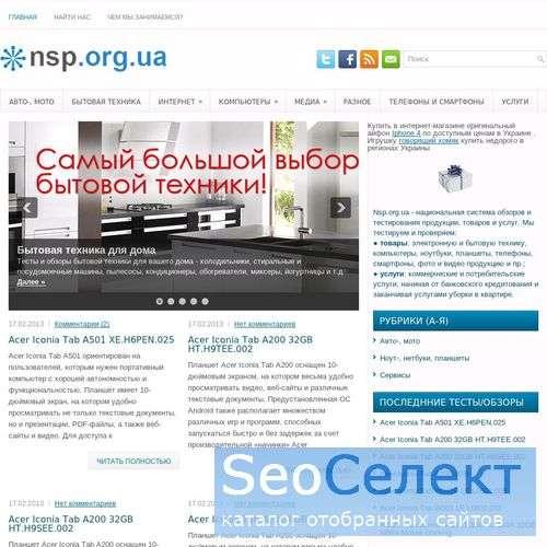 Каталог сайтов - http://www.nsp.org.ua/