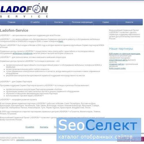 LADOFON - http://www.ladofon.ru/