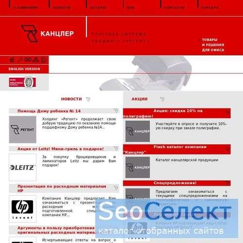 РЕГЕНТ-ОФИС – дистрибуция офисных товаров - http://www.regentoffice.ru/
