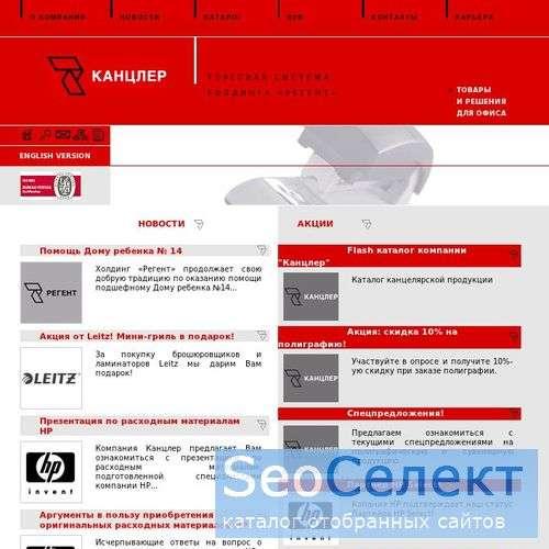 КАНЦЛЕР - единая торговая система. Все для офиса. - http://www.etskanzler.ru/