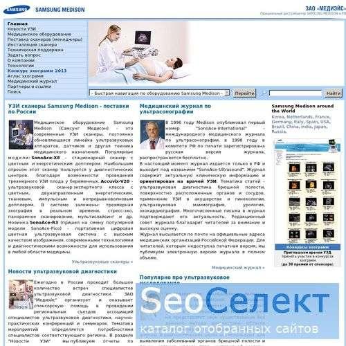 MEDISON.RU :: УЗ-сканеры, журнал для врачей УЗИ - http://www.medison.ru/