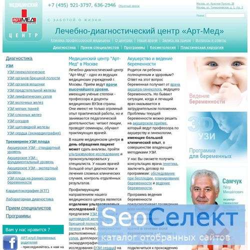Медицинский центр Арт-Мед - трехмерное УЗИ - http://www.art-med.ru/