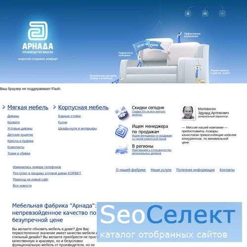 Мебельная фабрика Арнада Мебель - http://www.arnada.ru/