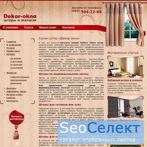 Декор окна .ру - дизайн, пошив штор - http://www.dekor-okna.ru/