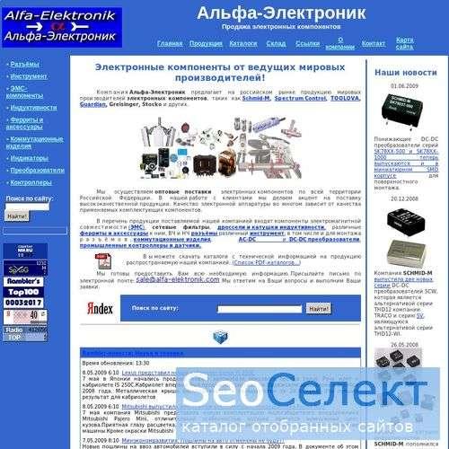 АЛЬФА-ЭЛЕКТРОНИК поставка электронных компонентов - http://www.alfa-elektronik.com/