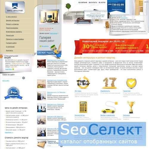 Дизайн интерьера - http://www.eremont.ru/