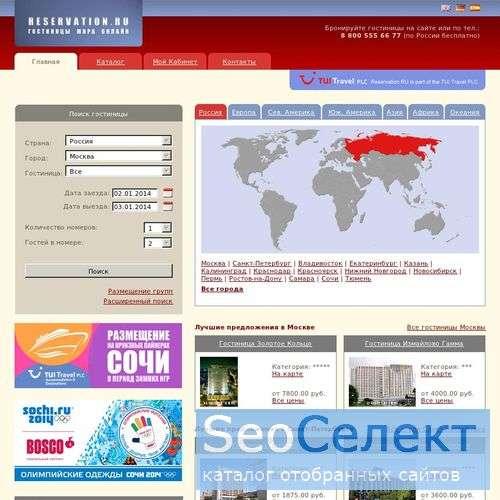 Hotelmos.ru - Гостиницы Москвы - http://www.hotelmos.ru/