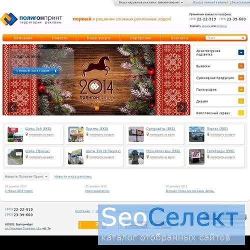 """ООО """"Полигон-Принт"""" официальный сайт компании - http://www.polygonprint.ru/"""