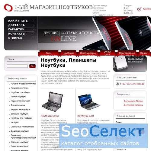 1st Notebook corp. - http://www.1nb.ru/