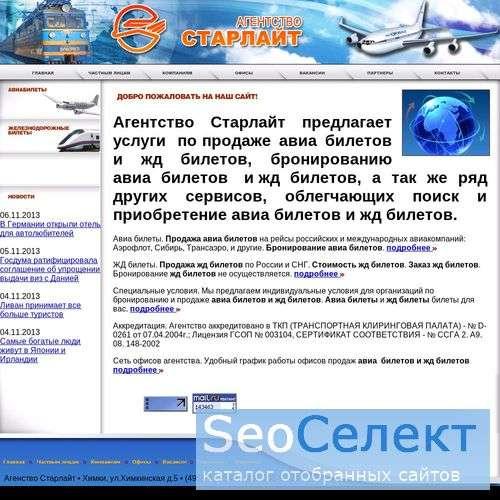 Агентство Шеристар - http://www.sheristar.ru/