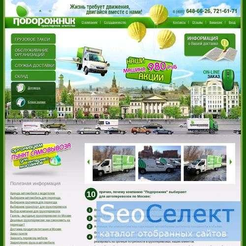 'Подорожник' - перевозка грузов - http://podorojnik.ru/