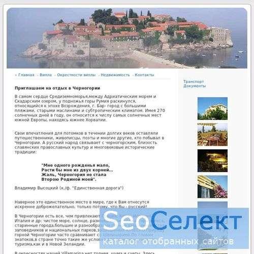 Недвижимость Сербии и Черногории. - http://montenegro-realty.com/