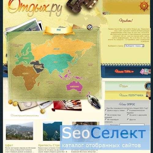 ОТДЫХ.РУ - http://www.otdyh.ru/