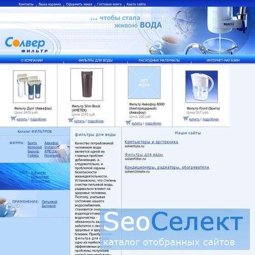 фильтры для воды Барьер - http://www.solverfilter.ru/