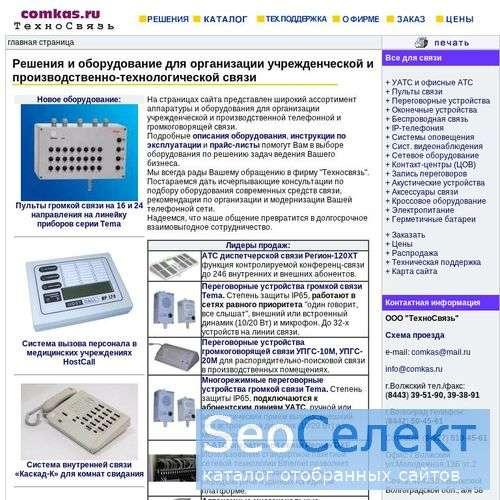 Безопасная промышленная телефонная связь - http://www.comkas.ru/