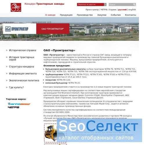 Чебоксарский завод тракторов Промтрактор - http://www.promtractor.ru/