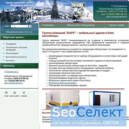 Барс Экология: лабораторное оборудование - http://www.gc-bars.ru/