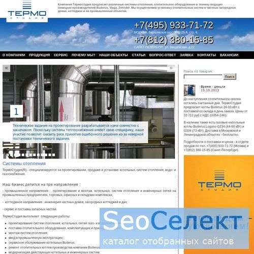 Компания ТермоСтудио - http://www.thermostudio.ru/