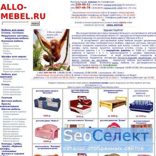 Allo-Mebel.Ru - большой интернет-магазин мебели - http://allo-mebel.ru/