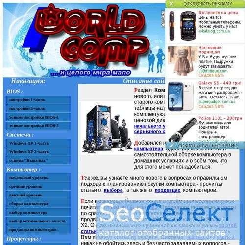 Рейтинги компьютерных игр и кинофильмов - http://worldcomp.narod.ru/