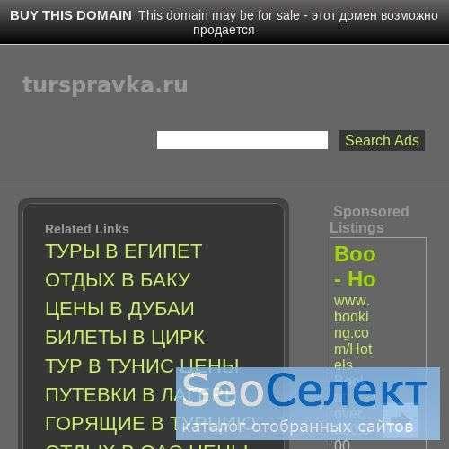 """ИСС по турам """"Рыжий Кот"""" - http://turspravka.ru/"""