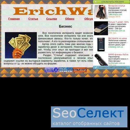 ErichWare - интересные суждения - http://www.erichware.narod.ru/