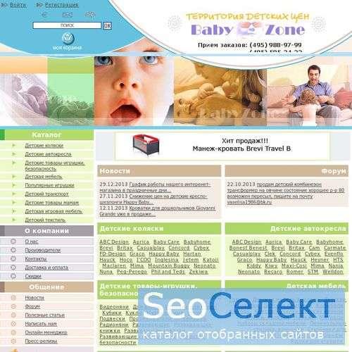 Интернет магазин BabyZone-территория детских цен - http://www.babyzone.ru/