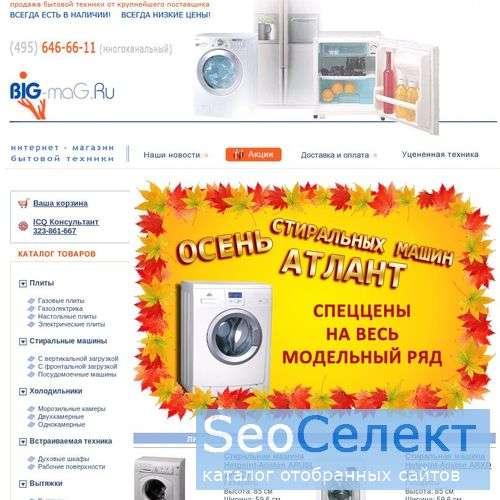 BIG-MAG.ru - интернет магазин бытовой техники - http://www.big-mag.ru/