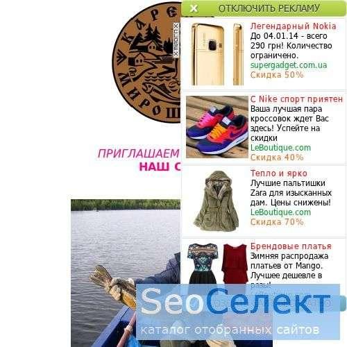 Рыбалка в Карелии! - http://miroshca.narod.ru/