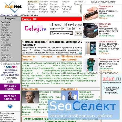 Гюмри, Армения :: ArmNet internet portal - http://armnet.narod.ru/