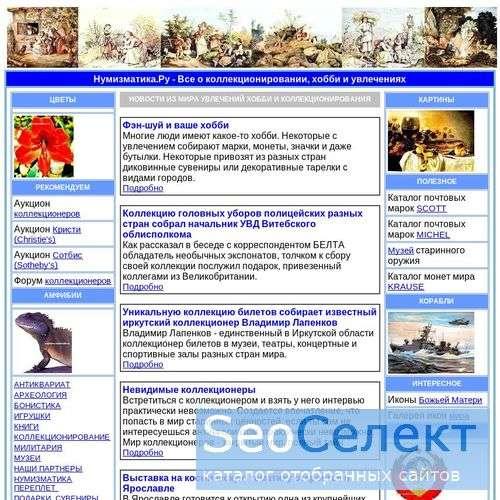 Бесплатный интернет - аукцион для коллекционеров - http://www.nymizmatika.ru/