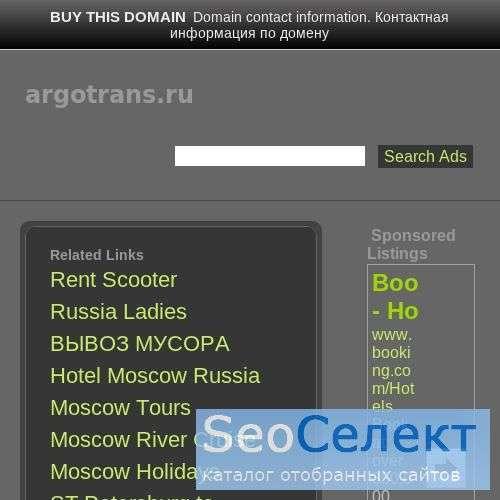 АРГО Транс - http://www.argotrans.ru/