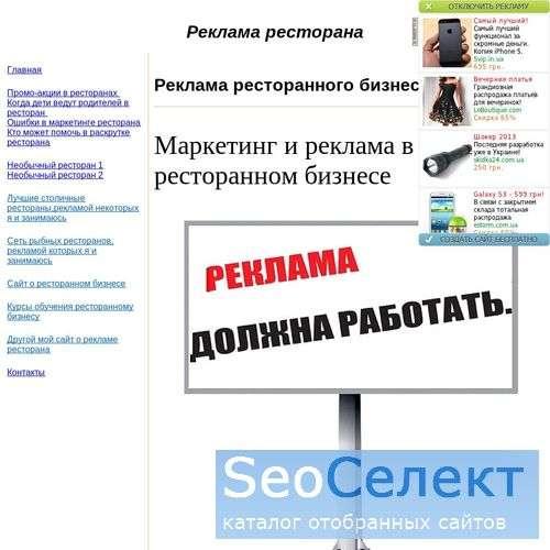 Промотирование ресторанов - http://www.promorestoran.narod.ru/